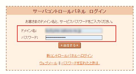 さくらレンタルサーバーログイン画面