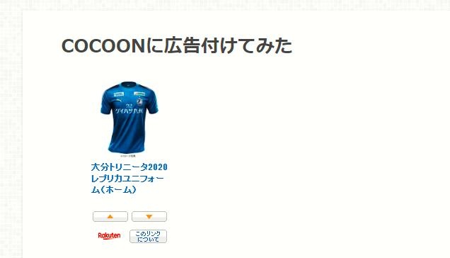 OCOON 楽天広告 表示
