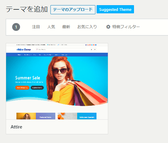 Suggested Themeをクリック