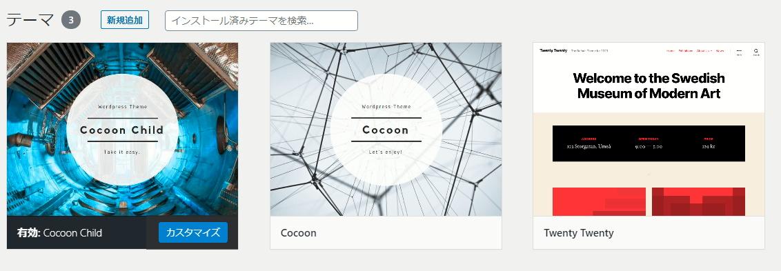 ワードプレス公式テーマではない「COCOON」をインストールしているサイト