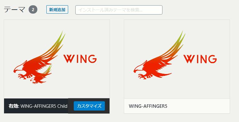 アフィンガーWINGをインストールしているほかのサイト