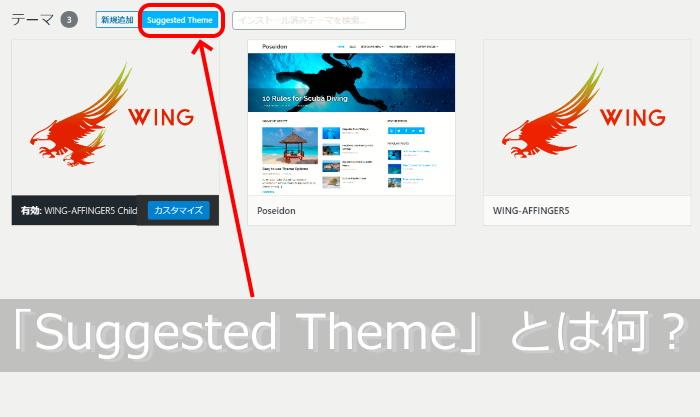 ワードプレス テーマ インストール画面で「Suggested Theme」という表示が出る