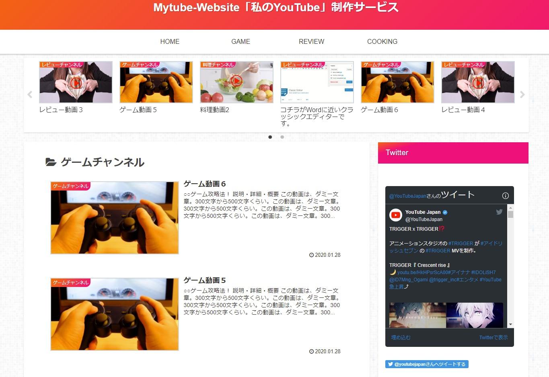 ユーチューバー用ホームページ制作 YouTube HPリリース