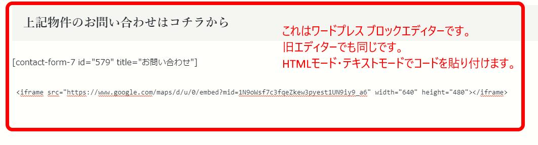 マイマップの埋め込みコードを自分のサイトに埋め込む方法