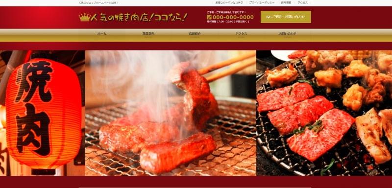 焼き肉店ホームページ制作見本