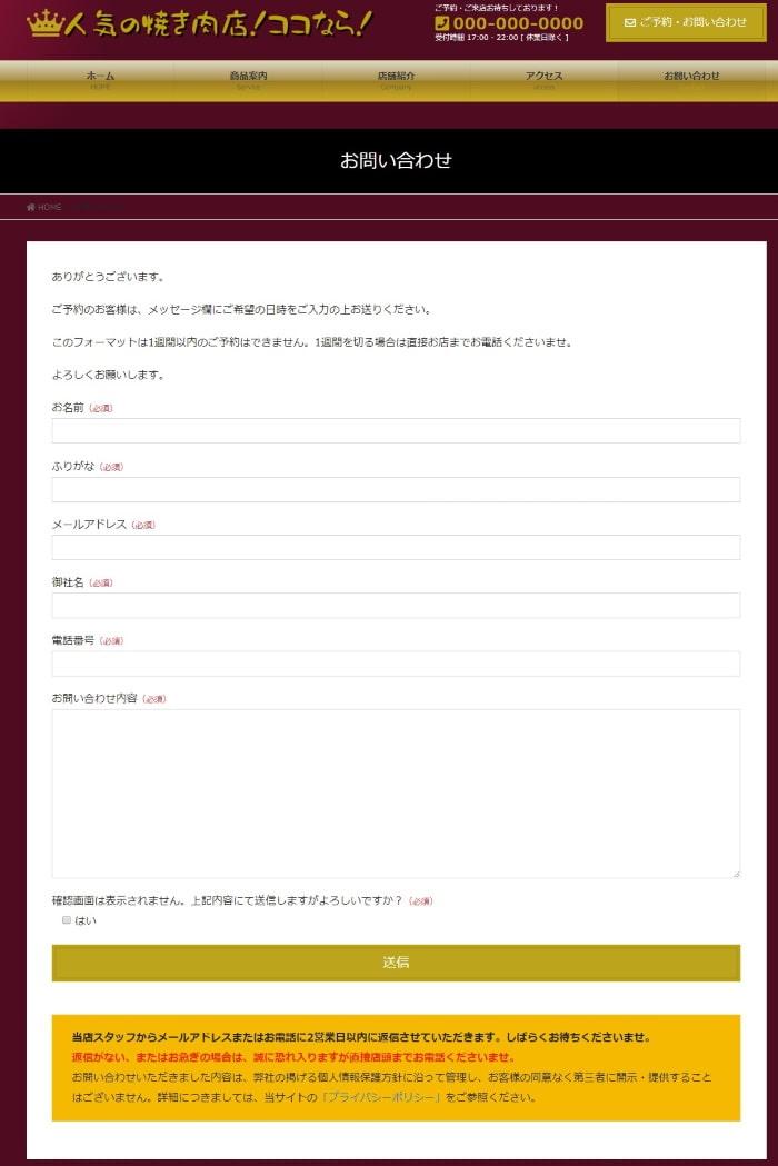 【焼き肉店・飲食店】制作ホームページの内容(問い合わせ・予約)