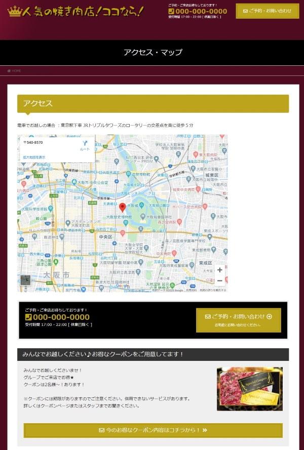 焼き肉店・飲食店のアクセスページの制作