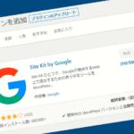 Site Kit by Google(プラグイン)の設定方法
