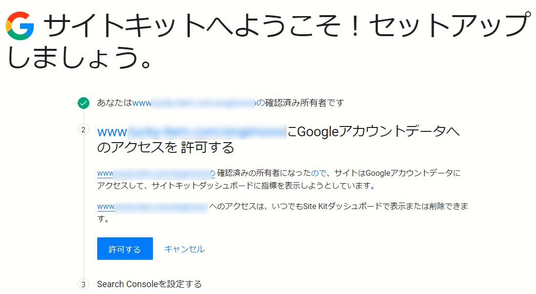 日本語セットアップ画面