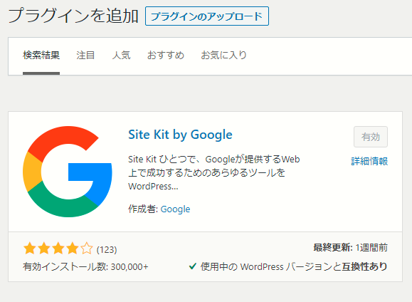 Site Kit by Googleをインストール