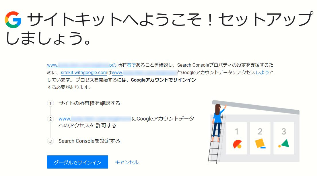 サイトキットセットアップ日本語