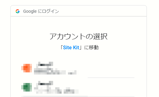 Googleアカウントの確認