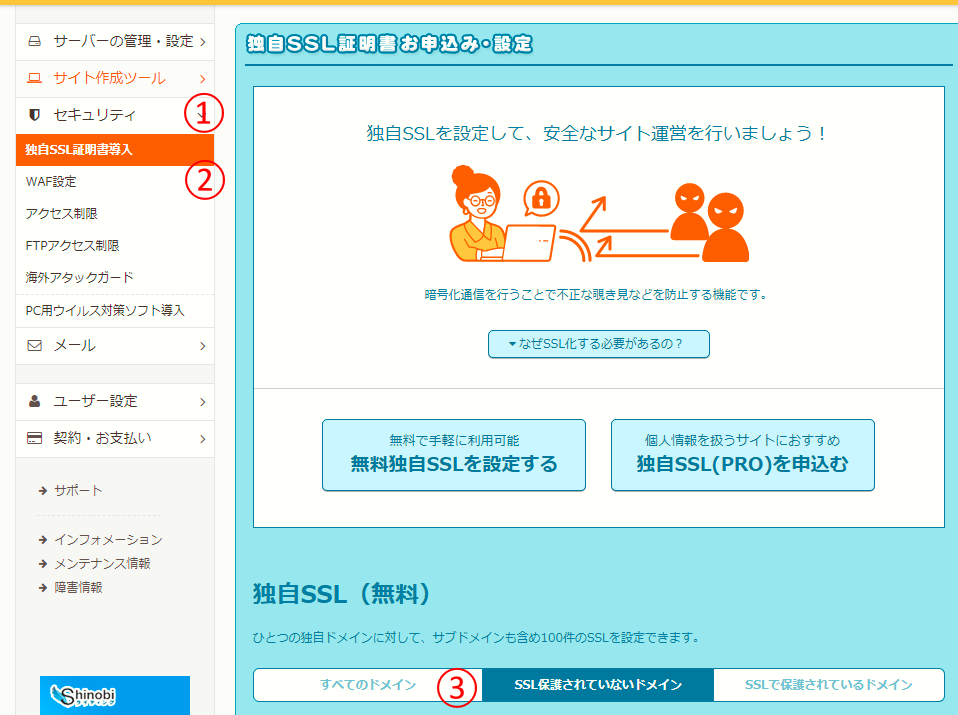 新規ドメインを無料SSL化 実施
