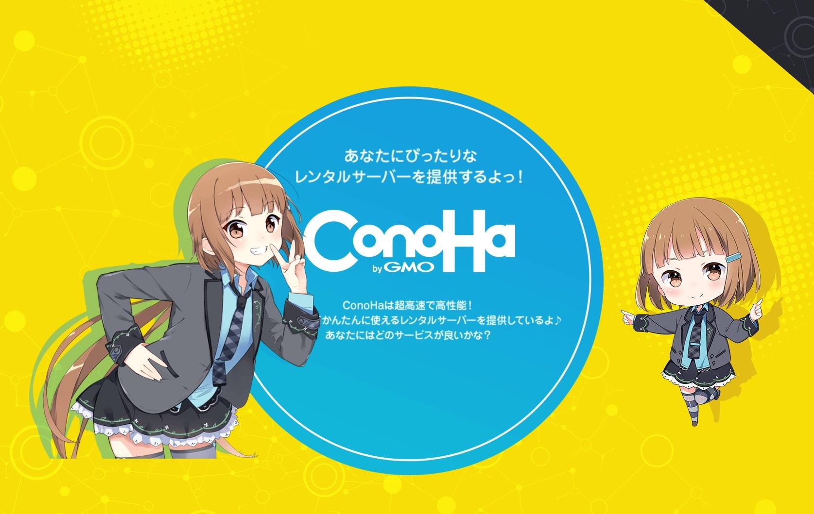 おすすめレンタルサーバーConoHa