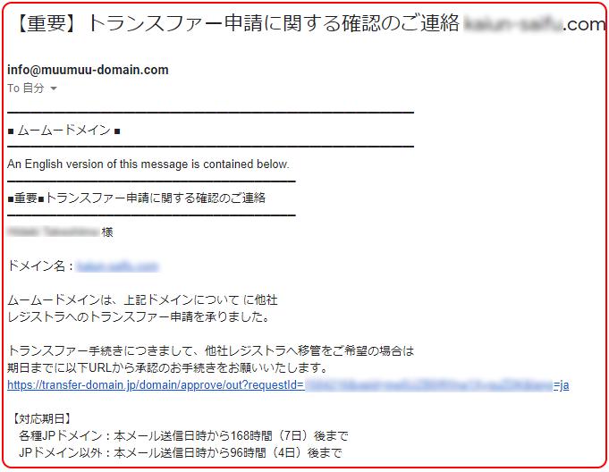 ムームードメインからトランスファー申請に関する確認メール