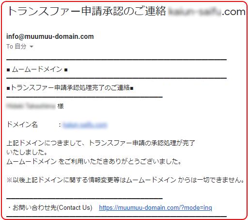 ムームードメインからトランスファー承認に関するメール