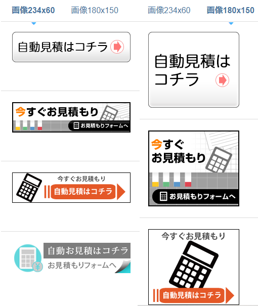 マイ見積りのサイトで用意してくれている「リンクボタン」例
