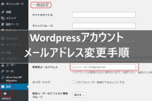 WordPress メールアドレス変更設定手順