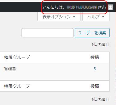 ユーザー選択画面