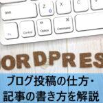 Wordpress ブロックエディタ 書き方・手順解説